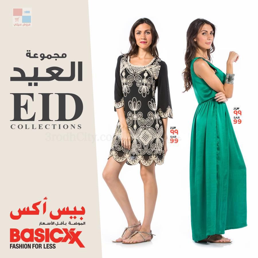 بيس اكس تقدم احدث التشكيلات الجديدة من الملابس للأطفال والنساء والرجال 10675515_90059013335