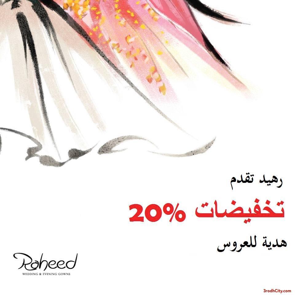 خصومات تصل الى 20%  في جميع فروع رهيد با لسعودية 11049646_11209487412