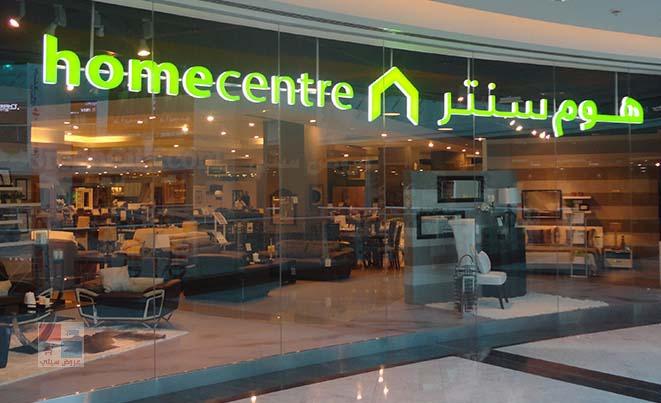 تخفيضات تصل لغاية ٥٠٪ بجميع معارض هوم سنتر بالمملكة العربية السعودية 0002_Home-Centre_0.j