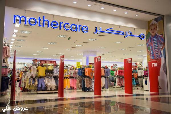 عروض الشتاء لدى مذركير السعودية Mothercare-Outside.j