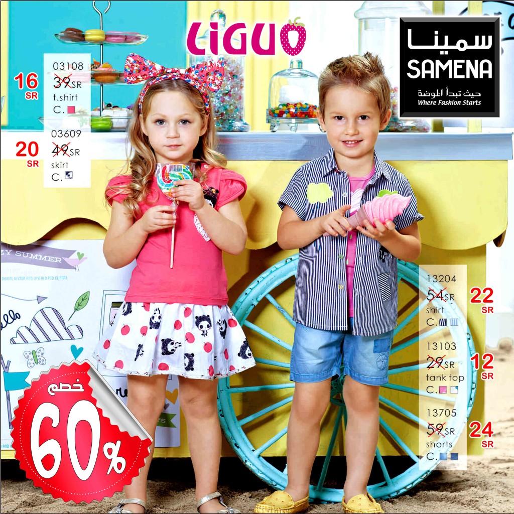 بدات تخفيضات معارض سمينا للملابس في جميع الفروع في السعودية 0kdhYVt-1024x1024.jp