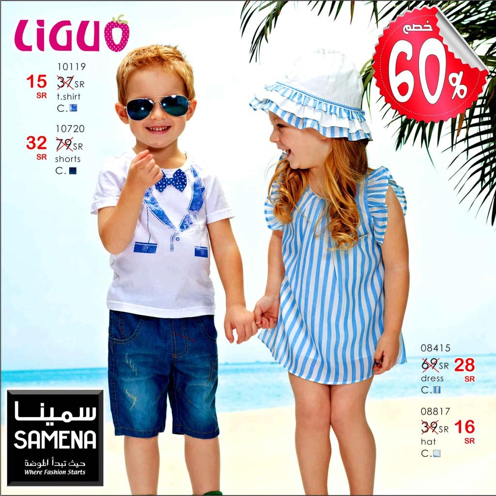 بدات تخفيضات معارض سمينا للملابس في جميع الفروع في السعودية 44Ej1Tt-1024x1024.jp