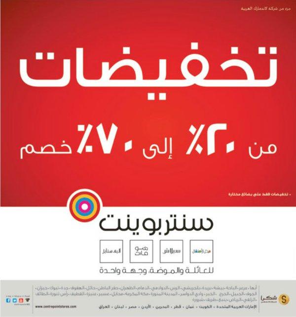 عروض سنتربوينت بجميع الفروع بالسعودية Cgv3D3GXEAAkzWS.jpg