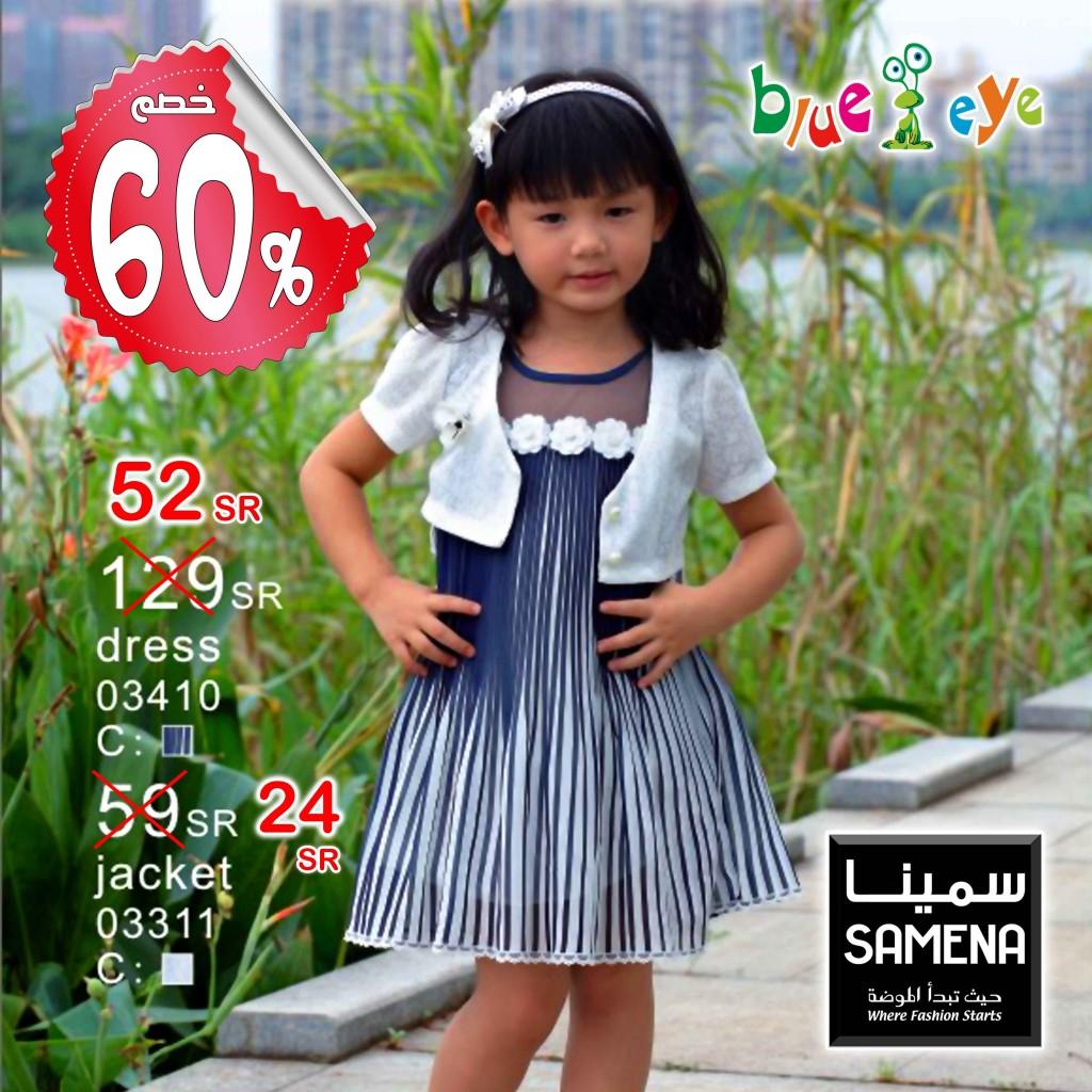 بدات تخفيضات معارض سمينا للملابس في جميع الفروع في السعودية CvMpu0M-1024x1024.jp