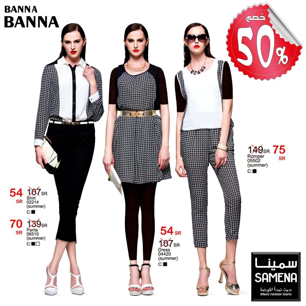 بدات تخفيضات معارض سمينا للملابس في جميع الفروع في السعودية Eu0zLHw-1024x1024.jp