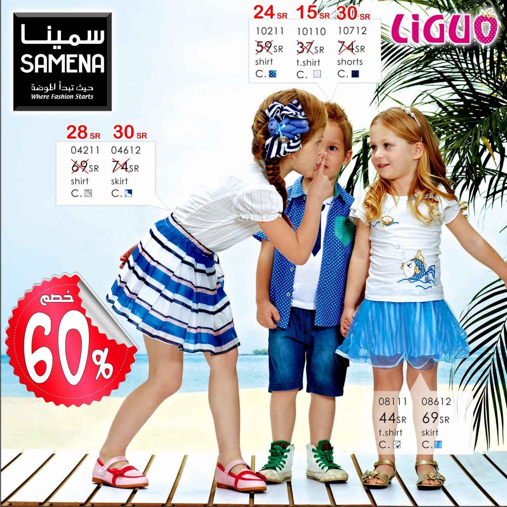 بدات تخفيضات معارض سمينا للملابس في جميع الفروع في السعودية MbpvzTP-1024x1024.jp