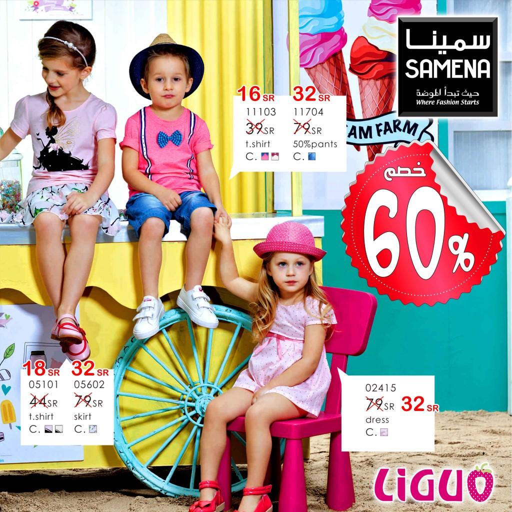 بدات تخفيضات معارض سمينا للملابس في جميع الفروع في السعودية PveUdzU-1024x1024.jp