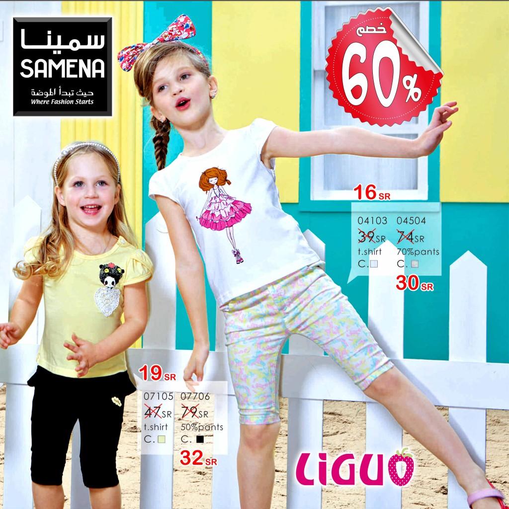 بدات تخفيضات معارض سمينا للملابس في جميع الفروع في السعودية Zx5F8xC-1024x1024.jp
