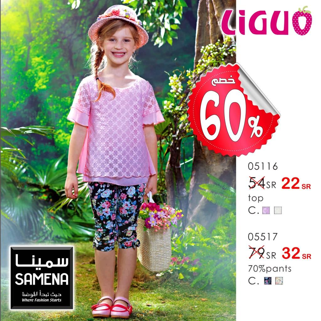 بدات تخفيضات معارض سمينا للملابس في جميع الفروع في السعودية hGQrT7r-1024x1024.jp