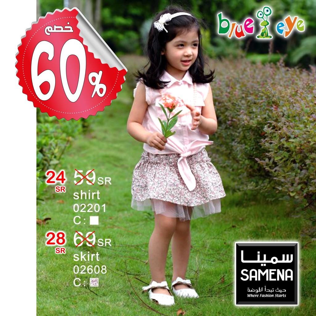 بدات تخفيضات معارض سمينا للملابس في جميع الفروع في السعودية ie0nUNx-1024x1024.jp