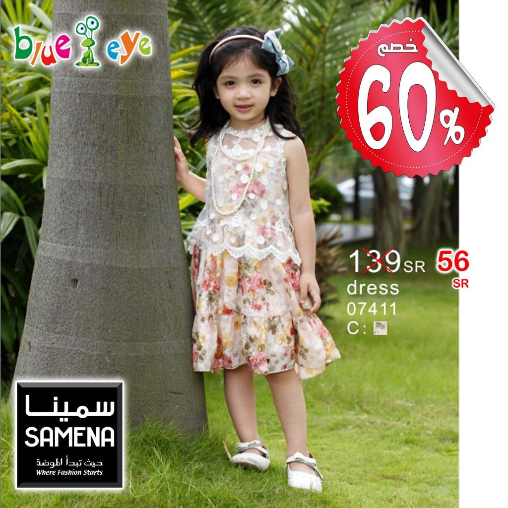 بدات تخفيضات معارض سمينا للملابس في جميع الفروع في السعودية o2Exlux-1024x1024.jp