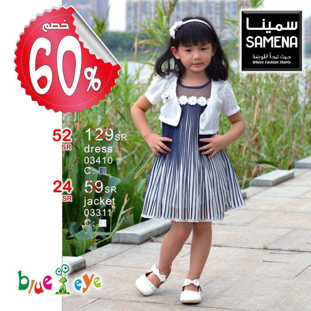 بدات تخفيضات معارض سمينا للملابس في جميع الفروع في السعودية o7aNMrh-1024x1024.jp
