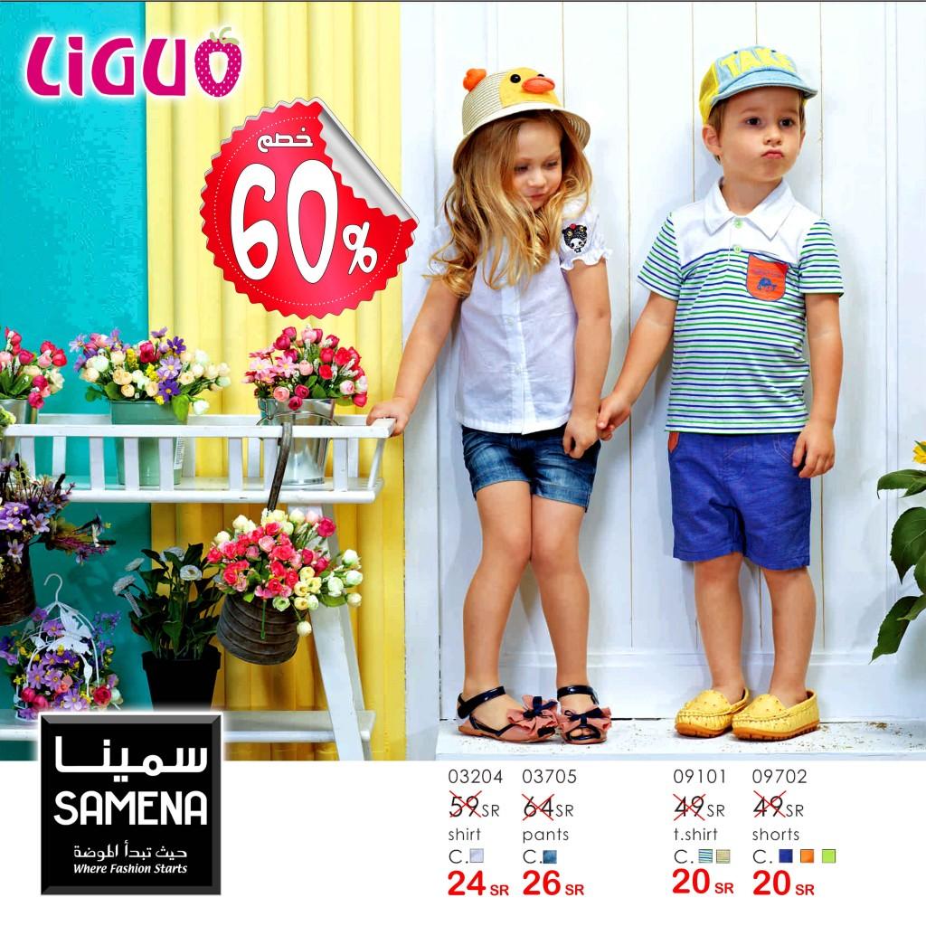 بدات تخفيضات معارض سمينا للملابس في جميع الفروع في السعودية qbLAkcy-1024x1024.jp
