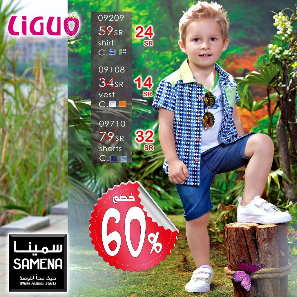 بدات تخفيضات معارض سمينا للملابس في جميع الفروع في السعودية vGSb3w3-1024x1024.jp