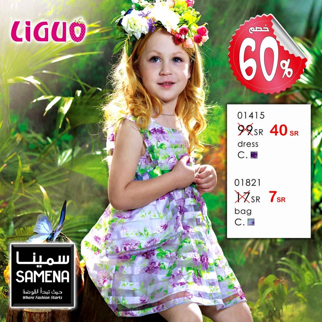 بدات تخفيضات معارض سمينا للملابس في جميع الفروع في السعودية zOzWkLI-1024x1024.jp