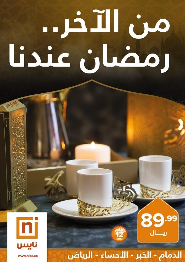 عروض رمضانية مميزة لدى نايس 1.jpg